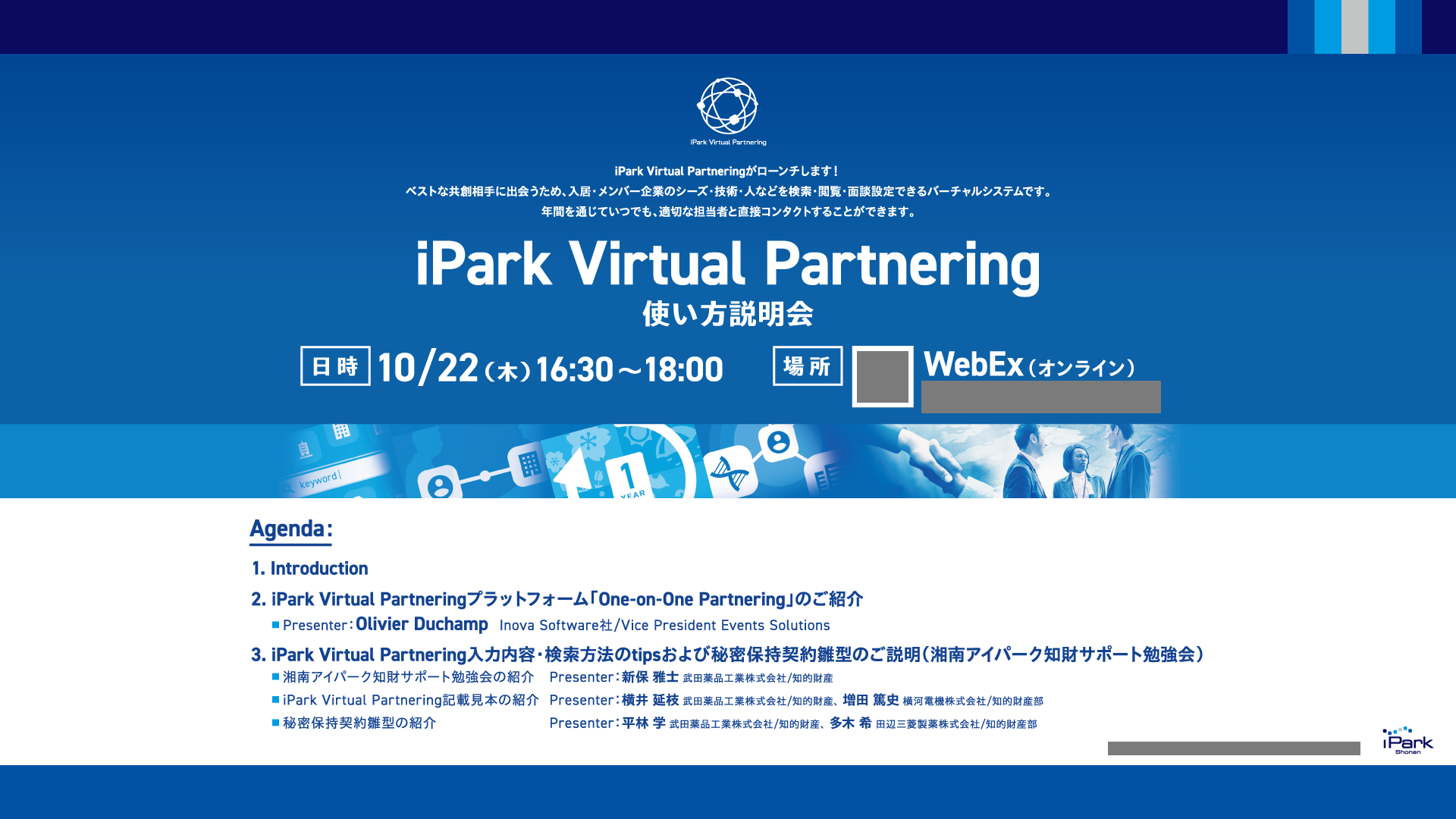 201022-iPark-Virtual-Partnering.png