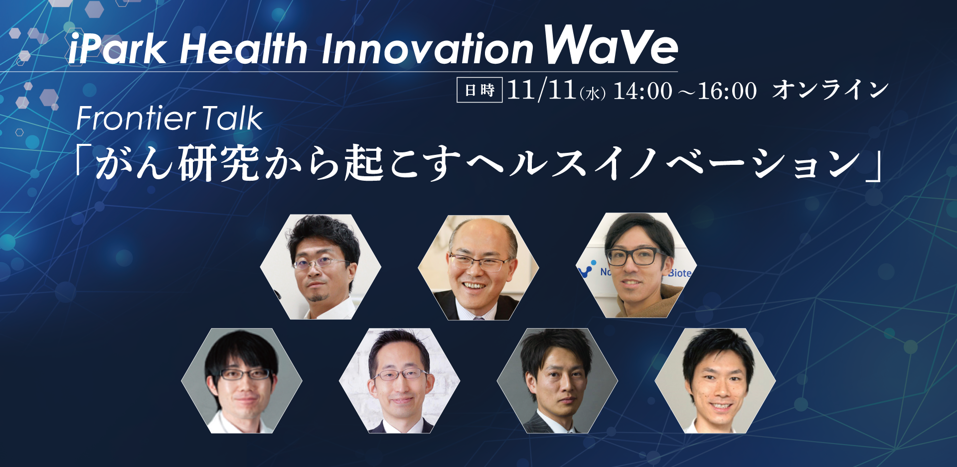 210111-iPark-Innovation-Wave-vol1.png