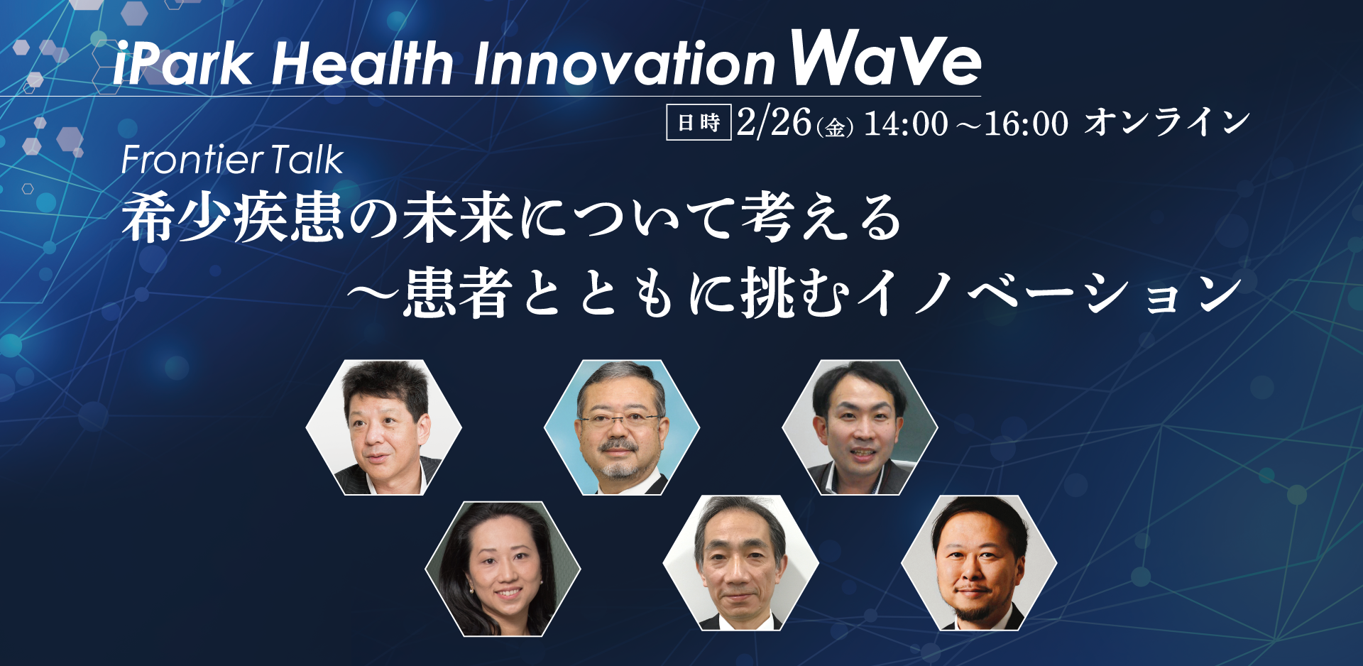 210226iPark-Innovation-Wave-FrontierTalkーpeatix.png